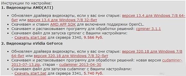 skachivanie-programmy-na-kompjuter