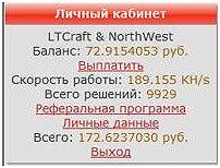 zachislenie-deneg-na-schet-akkaunta-v-Ltcraft