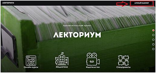 lektorium-lichnyj-kabinet