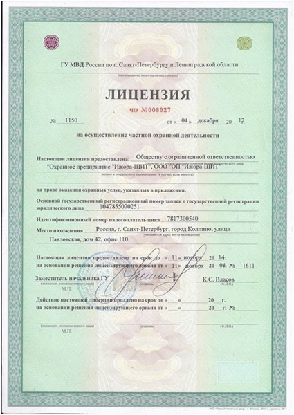 licenzija-ohrannika-primer