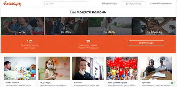 veb-sajt-blago-ru