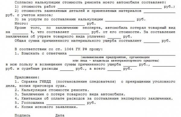 vozmeshhenie-ushherba-dtp-prodolzhenie