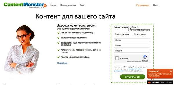 zarabotok-na-sajte-ContentMonster
