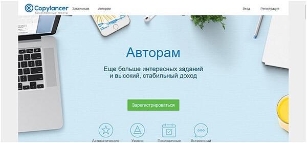 zarabotok-na-sajte-CopyLancer