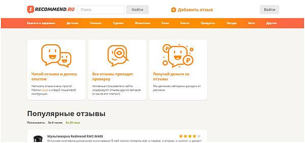 zarabotok-na-sajte-IRecommend