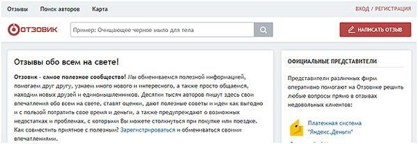 zarabotok-na-sajte-Otzovik