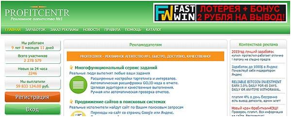 zarabotok-na-sajte-PROFITCENTR