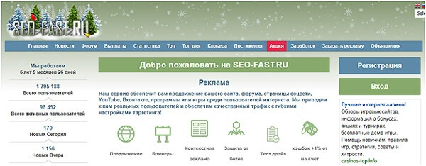 zarabotok-na-sajte-SEO-FAST