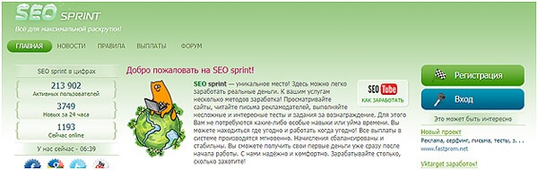 zarabotok-na-sajte-SEO-sprint