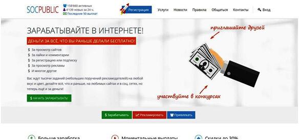 zarabotok-na-sajte-SOCPUBLIC