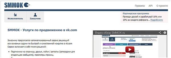 zarabotok-na-sajte-Smmok