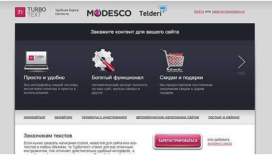zarabotok-na-sajte-Turbotekst