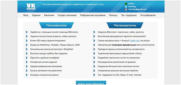 zarabotok-na-sajte-VKSerfin