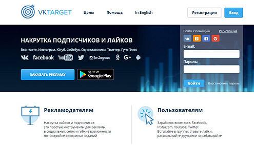 zarabotok-na-sajte-VkTarget