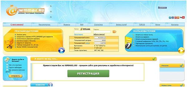 zarabotok-na-sajte-WMmail-ru