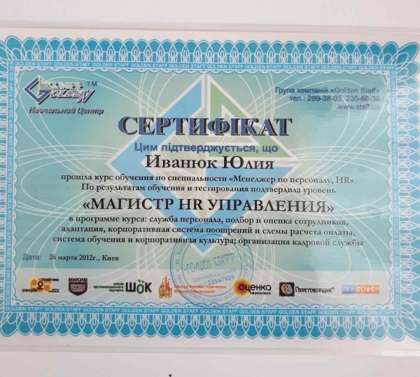 sertifikat-menedzher-po-personalu-Ivanjuk-Julia