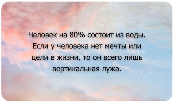 chelovek-sostoit-iz-vody