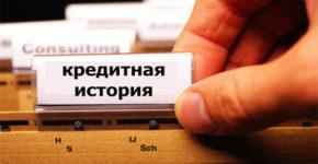 kakie-banki-v-Rossii-vydajut-kredit-bez-proverki-kreditnoj-istorii