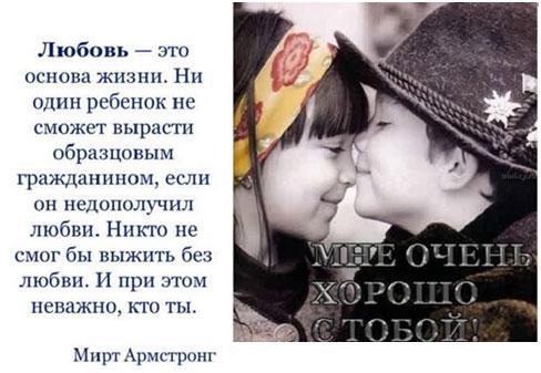 ljubov-osnova-zhizni