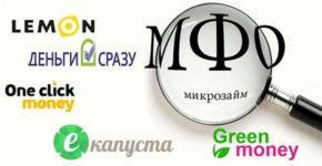 obzor-rossijskih-kompanij-vydajushhih-mikrozajm-na-bankovskij-schet