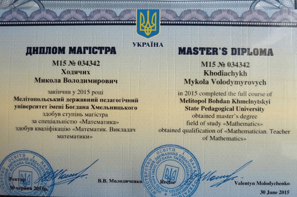 diplom-o-vysshem-obrazovanii-Melitopolskogo-Gosudarstvennogo-Universiteta-imeni-Bogdana-Hmelnickogo-magistr-po-specialnosti-matematik-hodjachih-nikolaj