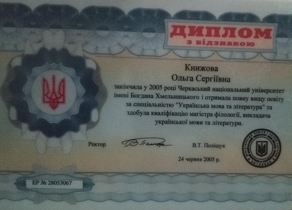 diplom-o-vysshem-obrazovanii-nacionalnogo-cherkasskogo-universiteta-imeni-bogdana-hmelnickogo-specialnost-magistr-filologii-kosenko-olga
