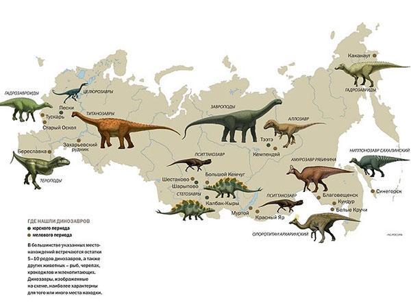 gde-obitali-dinozavry