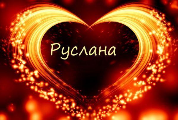 imja-ruslana