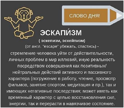 opredelenie-jeskopizma