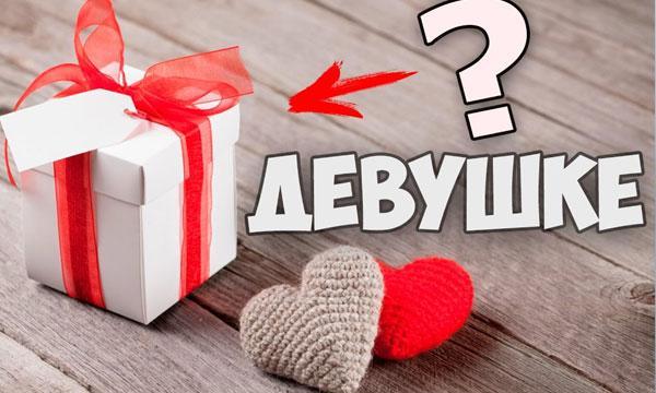 chto-podarit-devushke-na-14-fevralja