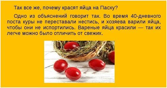 krasnye-jajca-na-pashu
