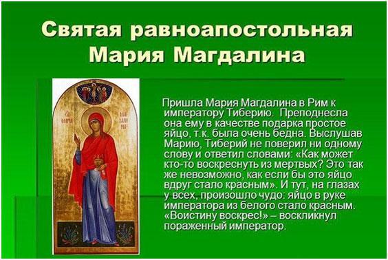 marija-magdalina