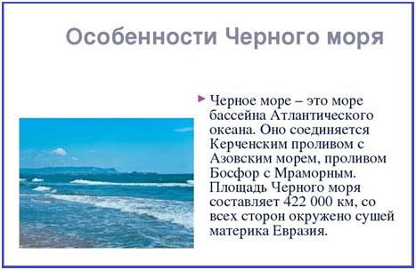 osobennsti-chernogo-morja