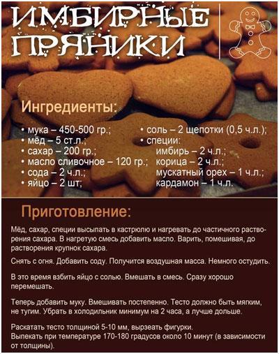 recept-imbirnyh-prjanikov