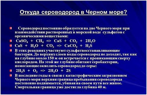 serovodorod-v-chernom-more