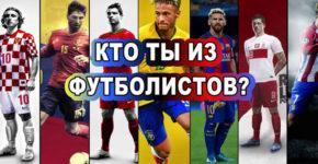test-kto-ty-iz-futbolistov