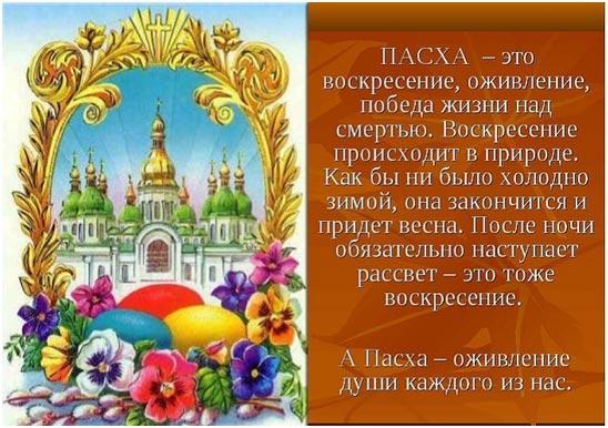 chto-simsvolizirukt-Pasha