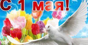 1-maja-chto-za-prazdnik