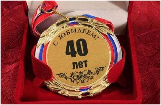 medal-40-let