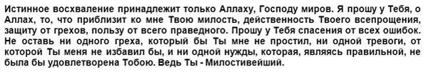 obrashhenie-ko-Vsevyshnemu-o-nagrazhdenii-udachej