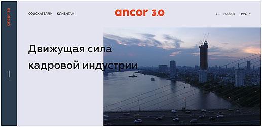 rekrutingovoe-agentstvo-ancor