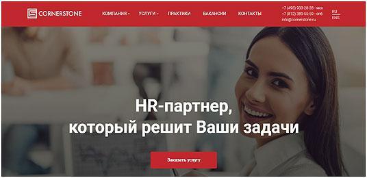 rekrutingovoe-agentstvo-cornerstone