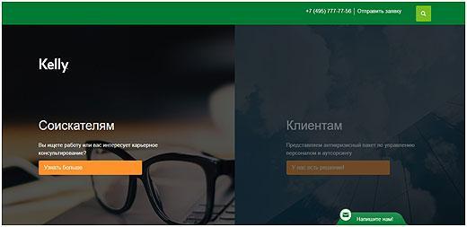 rekrutingovoe-agentstvo-kellyservices